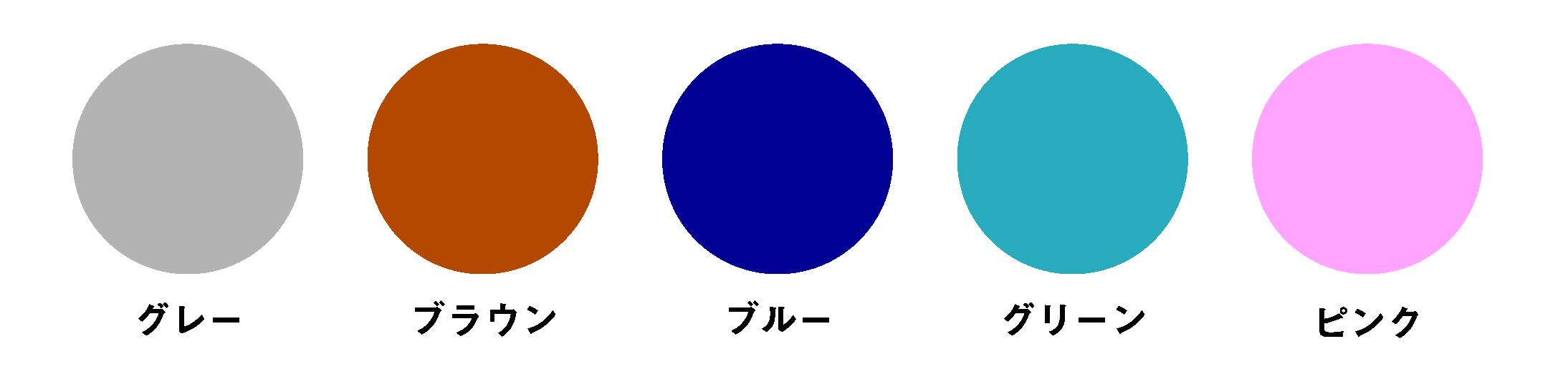 KF-015 カラーチップ