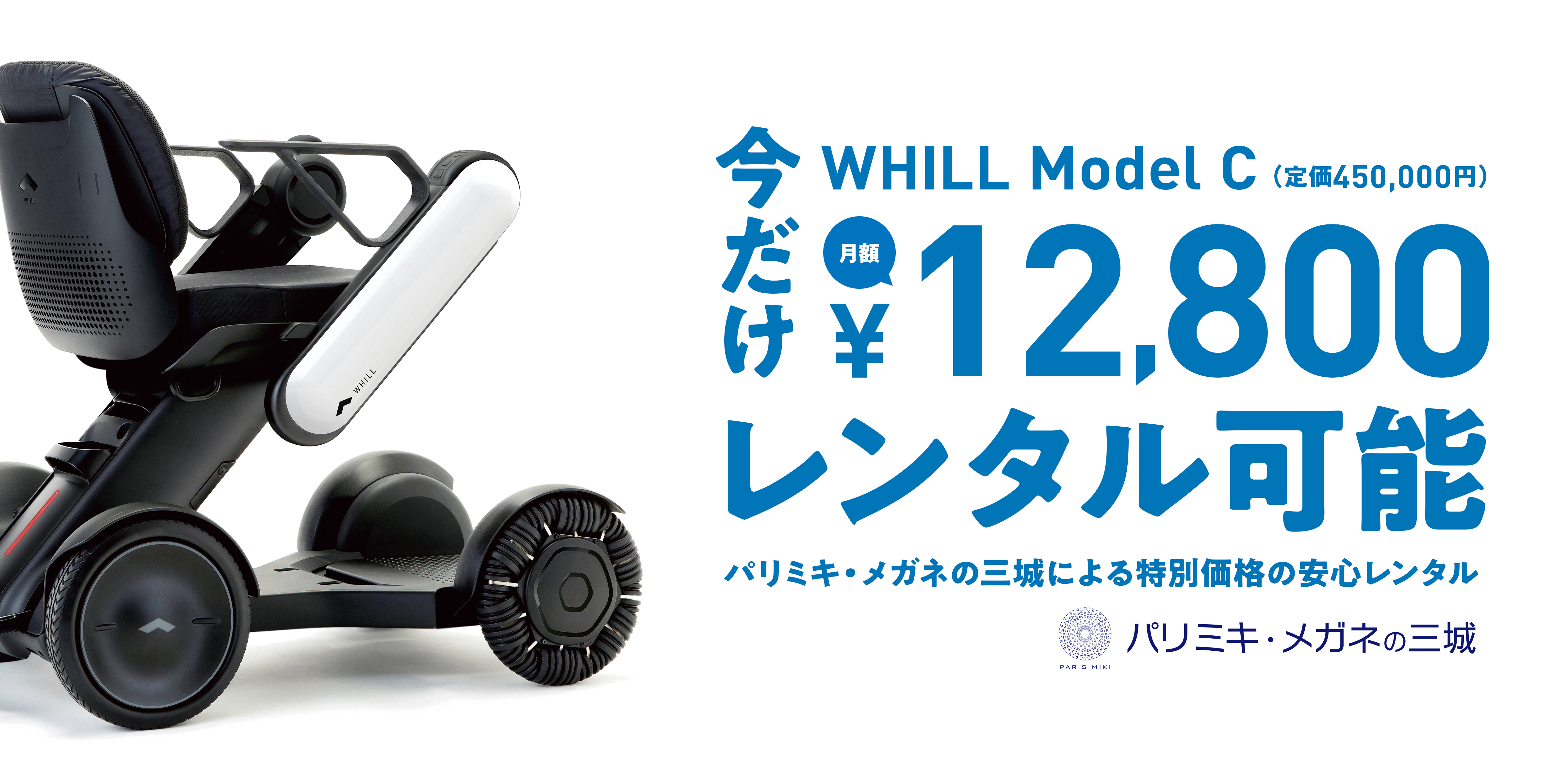 WHILL レンタル 月額 電動車いす