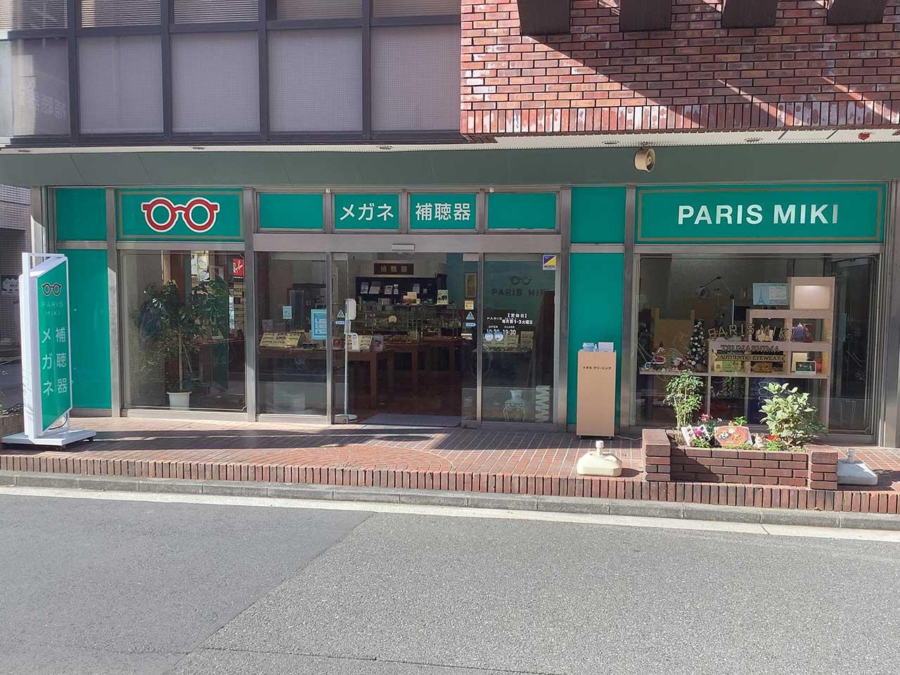 綱島店 | 店舗検索(店舗案内) | パリミキ・メガネの三城