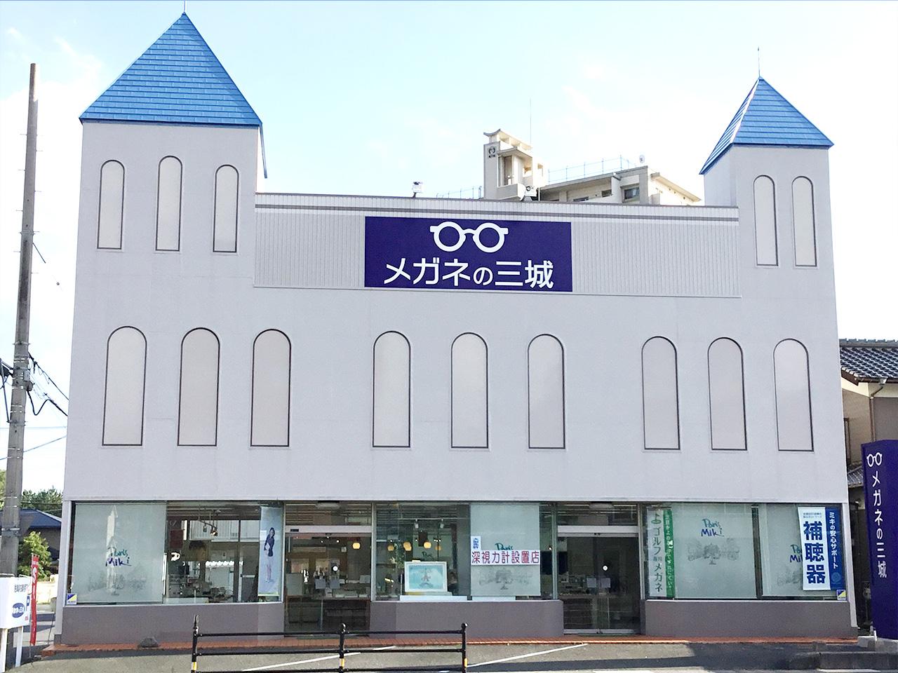 の 城 メガネ 三